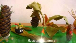 """Выставка """"Подарки осени"""" команды """"Лесная братва"""""""