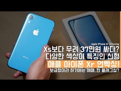 Xs보다 37만원 저렴한 애플 아이폰 Xr 언빡싱!