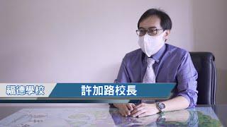 Publication Date: 2021-04-01   Video Title: 〔賽馬會校園低碳睇現計劃2019-2020 〕- 福德學校