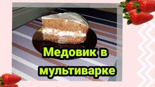 МЕДОВИК В МУЛЬТИВАРКЕ. Простой и вкусный рецепт медовика в мультиварке.