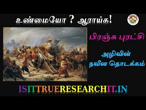 french revolution பிரஞ்சு புரட்சி நவீன அழிவின் தொடக்கம் | Illuminati in Tamil