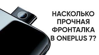 Все о OnePlus 7 Pro и OnePlus 7 за 5 минут