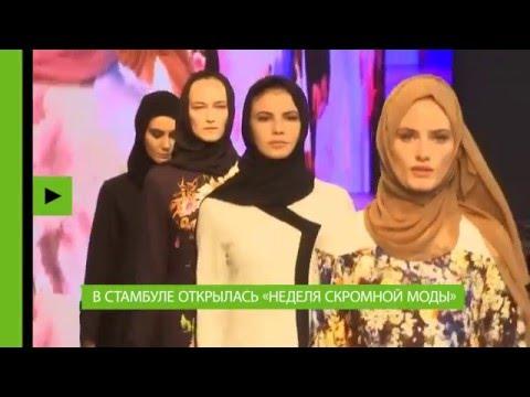 Скромное обаяние ислама: турецкая мода предписывает женщинам носить хиджаб