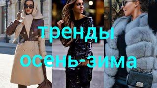 ТРЕНДЫ ОСЕНЬ ЗИМА 2021 22г трендыосеньзима модно стильно чтобудемносить