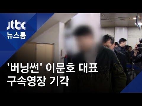 '버닝썬' 이문호 대표 구속영장 기각…향후 수사 어떻게?