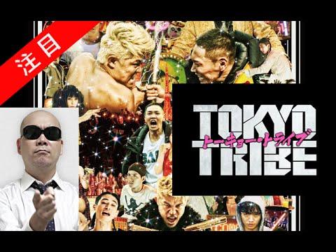 宇多丸 映画 TOKYO TRIBE 「キャスト最高!」園子温監督