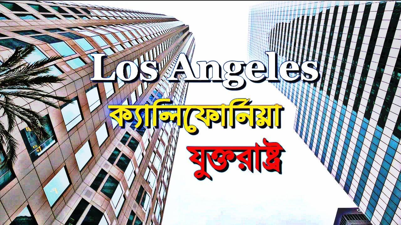 লস অ্যাঞ্জেলেস 'ক্যালিফোর্নিয়া' সম্পর্কিত তথ্যচিত্র - YouTube