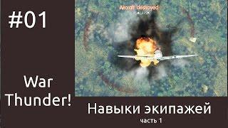 War Thunder - Навыки экипажей самолетов -  E01