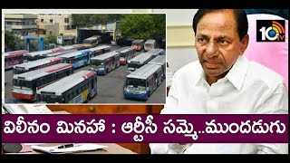 TRS Govt Ready to Discuss with RTC Workers Over Strike Demands  News