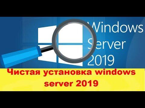 Чистая установка Windows Server 2019 Standard