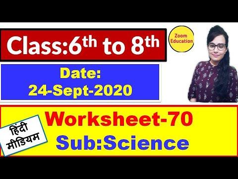 Doe Worksheet 70 Class 6th 7th 8th : HINDI MEDIUM : 24 Sept 2020