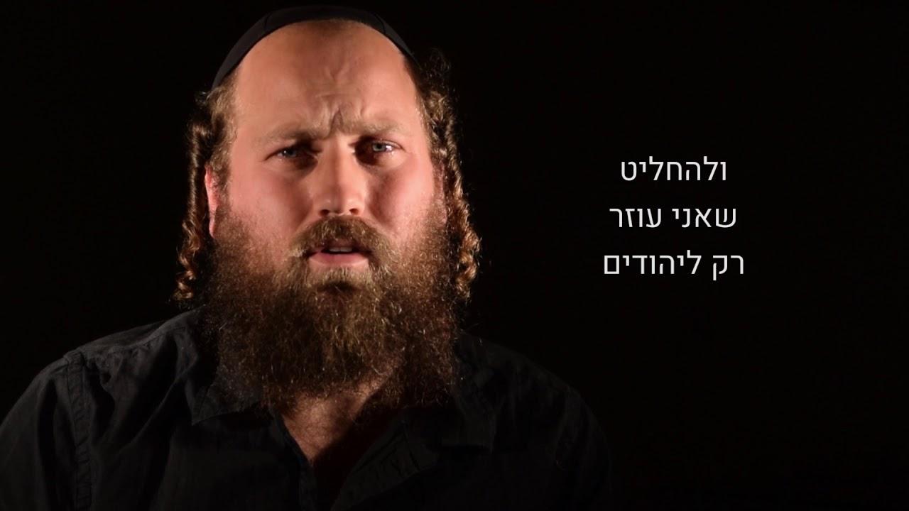 """""""לפני שדואגים למיעוטים אחרים, בואו נדאג קודם למיעוט היהודי"""""""
