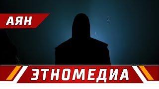 Аян | Кыска Метраждуу Кино - 2010 | Айтыш Фильм