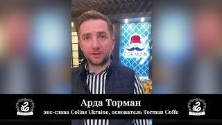 Арда Торман (предприниматель, Torman Coffe) о работе с Karagez Web Studio.