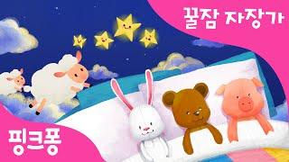 우리 아이 꿀잠자는 수면음악 핑크퐁 자장가 모음 25분 | 모차르트, 브람스, 슈베르트 자장가 외 13곡 | + 모음집 | 핑크퐁! 자장가