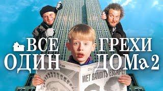 """Все грехи и ляпы """"Один дома 2: Затерянный в Нью-Йорке"""""""