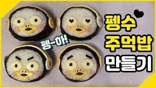 소풍도시락/펭수주먹밥 만들기! Making Rice B…
