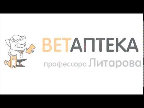 Ветаптека профессора Литарова