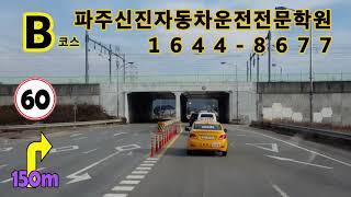 [파주신진자동차학원] B코스 2차 도로주행영상