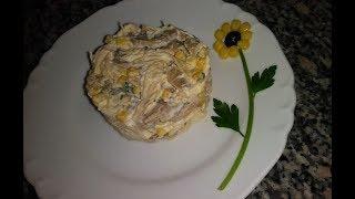 Салат с курицей, грибами и кукурузой. Салат на Раз, Два, Три.