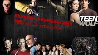 The best TV series/самые лучшие сериалы
