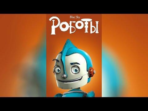 Смотреть мультфильм роботы 2005 онлайн в хорошем качестве