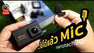 ต่อไมค์ได้แล้ว!!  nanotech 80 Action Camera 4k : รีวิวทดสอบ by T3B