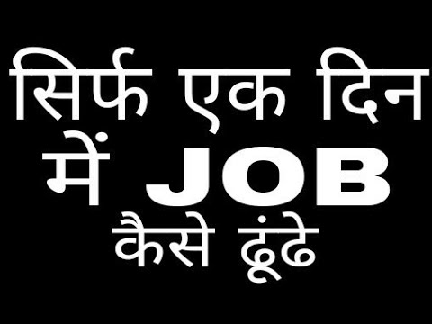 How To Find a Nice Job In Single Day | Sirf ek din me job kaise dhunde