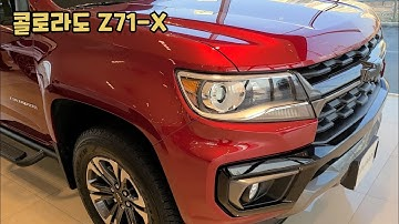 쉐보레 콜로라도 Z71-X 외관 실내 적재함 크기 V6