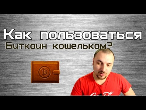 Как пользоваться Биткоин кошельком (Bitcoin Core)?