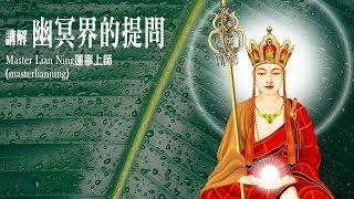 幽冥界的提問  Master Lian Ning 釋蓮寧上師 開示