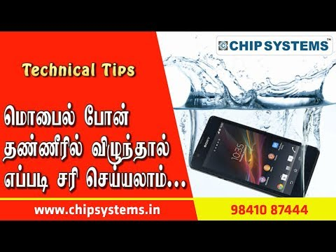 Mobile Water Damage Problem Tamil Service tips - மொபைல் போன் தண்ணீரில் விழுந்தால் எப்படி சரி செய்வது