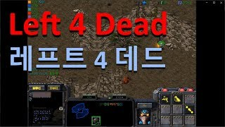 [Left 4 Dead](레프트4데드) 클리어  스타크래프트유즈맵[StarCraft UseMap]