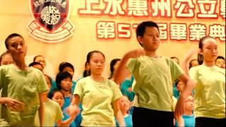 學生表演(PART 10)---上水惠州公立學校 第57屆畢