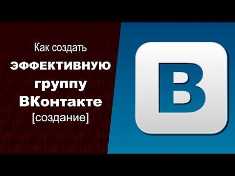 Какую группу создать в Контакте?