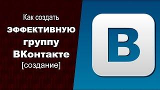 Эффективная группа в ВКонтакте за 5 минут.  Создание группы для бизнеса.(Заходи на наш сайт: http://biznesprosto.biz/ Смотрите так же: 2ю часть