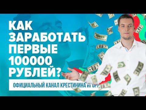 Как заработать первые 100000 рублей? Модели построения бизнеса и как заработать первые 100000 рублей