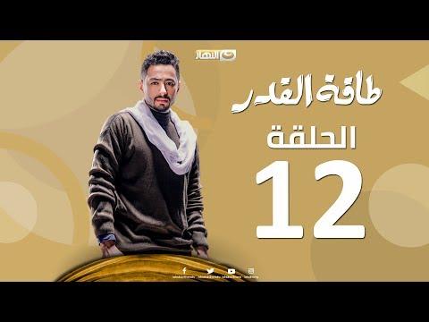 Episode 12 - Taqet Al Qadr Series | الحلقة الثانية عشر  - مسلسل طاقة القدر