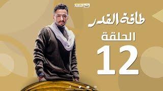 Episode 12 - Taqet Al Qadr Series | الحلقة الثانية عشر  - مسلسل طاقة القدر Video