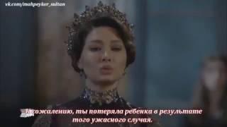 Кесем Султан. 39 серия русские субтитры