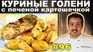 #96 КУРИНЫЕ ГОЛЕНИ с печеной картошечкой