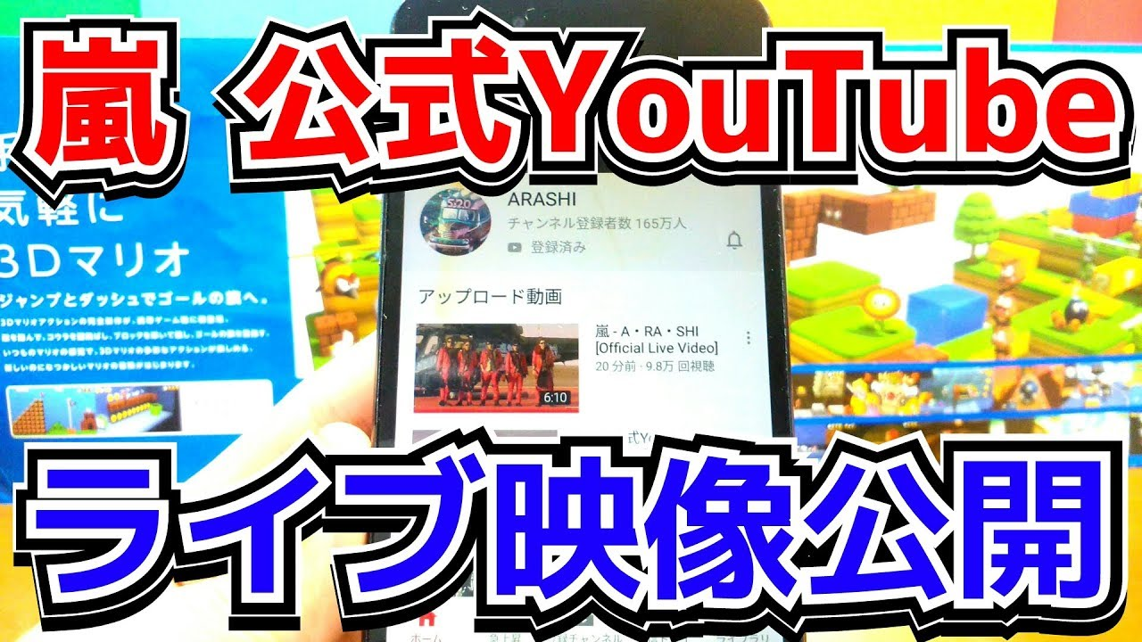 Youtube チャンネル 公式 嵐