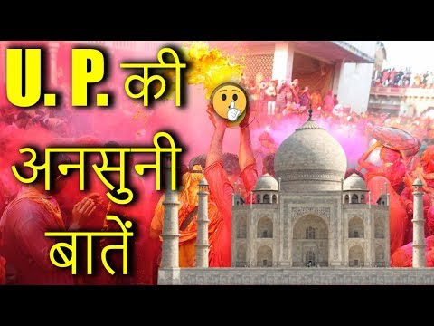 Top 10 Amazing facts about Uttar Pradesh | Food and Travel