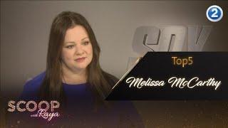 أجمل 5 مقابلات مع الممثلة Melissa McCarthy تابعوا الحلقة كاملة على شاهد  VIP