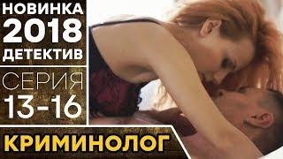 КРИМИНОЛОГ (9-12) Кто убил блондинку - Зависть и Предательство | НОВИНКА 2018 - ДЕТЕКТИВ в HD