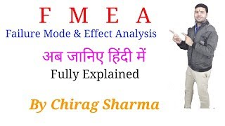 Failure Mode and Effect Analysis(FMEA) in Hindi