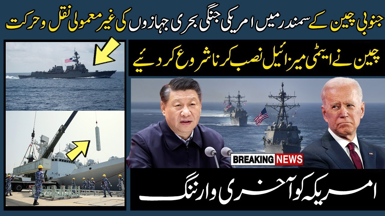 Breaking ! China Deployed Missile In South China Sea After US Carrier Intercepted