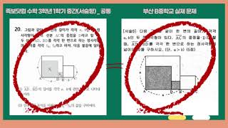 족보닷컴 문제 VS 실제문제 일치율은??? - 중학교 …