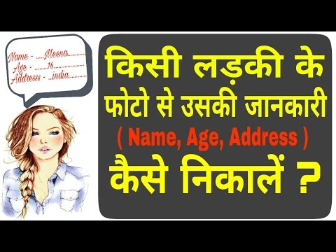 How to search for information about the person from the photo? फोटो से जानकारी कैसे निकलते हैं thumbnail