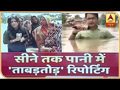 बिहार: भीषण बाढ़